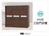 【MK億騰傢俱】AS148-01海浪花胡桃色7*7尺衣櫃