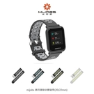 Mijobs 通用運動矽膠錶帶(20mm) / (22mm) 矽膠材質,清洗容易