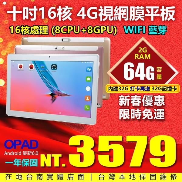 10吋4G電話16核視網膜面板2G+64G最新台灣OPAD平板可遊戲追劇順暢台南洋宏一年保可大量採購同行配合
