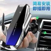 無線充電器 汽車載無線充電器華為p40手機小米車充mate30配件萬能蘋果11快充全自動感應 年終鉅惠