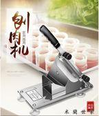 牛羊肉切片機手動切肉機刨肉片機