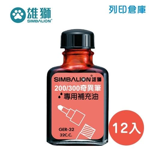 SIMBALION 雄獅GER-32 紅色油性奇異筆補充油32cc 12瓶/盒