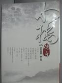 【書寶二手書T4/一般小說_HOG】小樓傳奇.02_納蘭容若公子