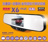 【發現者購物網】發現者X6+ plus 後視鏡行車紀錄器/170度* 贈8G記憶卡