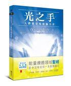 (二手書)光之手:人體能量場療癒全書
