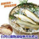 買8隻送8隻【海肉管家-全省免運】宜蘭爆卵母香魚 共16隻(1000g±5%)