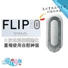 日本 TENGA 0次元科技超進化 重複使用自慰神器 FLIP ZERO MALE PLEASURE TECHNOLOGY 附有TENGA潤滑液包x2