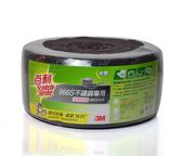3M 不鏽鋼專用 強效除垢型 抗菌 百利 超強金鋼砂 鋼絨菜瓜布 968S 60片入 /捲