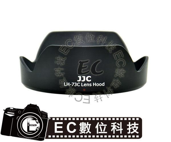 【EC數位】JJC Canon EW-73C EW73C 副廠 卡口式遮光罩 太陽罩Canon EF-S 10-18mm STM