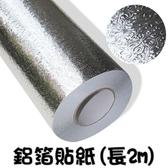 鋁箔貼紙鋁箔紙-加厚防潮防霉防汙櫥櫃墊3款73pp343[時尚巴黎]