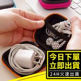 [24hr-台灣現貨] 收納包 耳機 充電線 收納包 輕便 整理包 便攜 方形 可愛