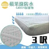 【嘉新床墊】蘋果綠防水保潔墊《標準單人3呎》完全防水透氣