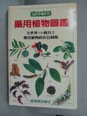 【書寶二手書T8/科學_IPW】藥用植物圖鑑_萊斯莉布倫尼斯