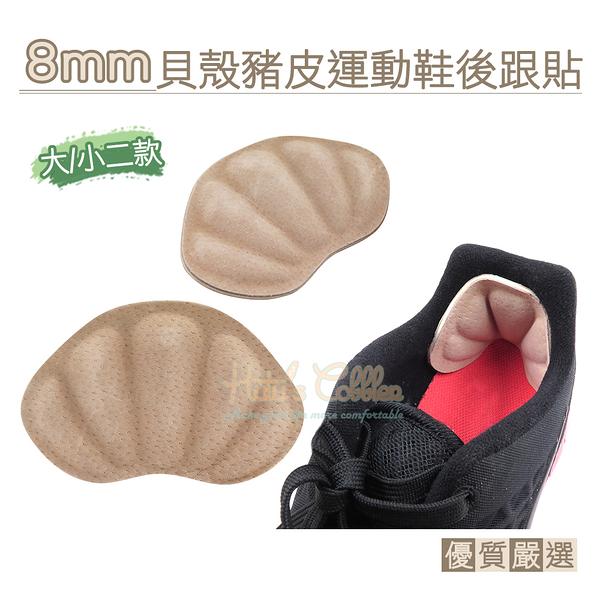 糊塗鞋匠 優質鞋材 F43 8mm貝殼豬皮運動鞋後跟貼 1雙 貝殼後跟貼 貝殼豬皮後跟