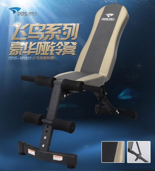 仰臥板健身椅啞鈴凳仰臥起坐健身器材家用男臥推飛鳥凳TW免運直出 交換禮物