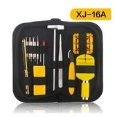修錶工具鐘錶維修手錶換電池拆卸套裝調錶器開錶蓋器截錶鏈換錶帶 - 古梵希