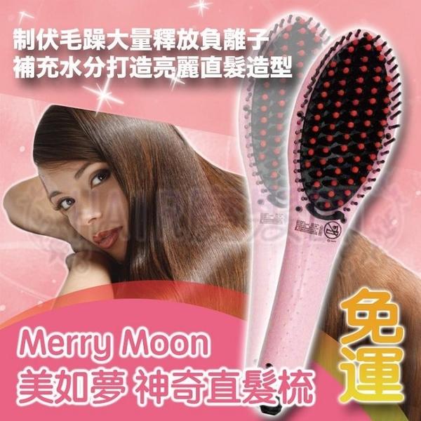 (現貨免運)Merry Moon美如夢 JF-98B神奇直髮梳 順髮梳離子夾 撫平毛躁(同款美麗之星)*HAIR魔髮師*