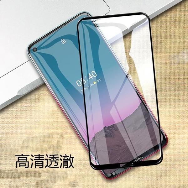 諾基亞 Nokia 5.4 手機膜 鋼化玻璃 全包邊 磁性防震 滿版 黑邊 前屏保護膜 鋼化膜 邊膠