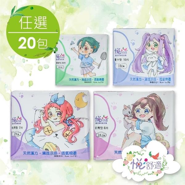 【南紡購物中心】悅舒適-漢方草本衛生棉任選20包/組