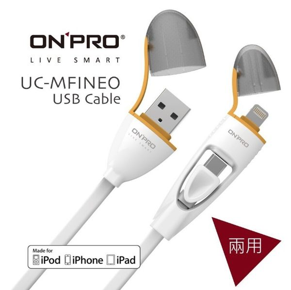 ONPRO Apple Lightning + Micro USB 充電線 2合1傳輸線 1米 UC-MFINEO