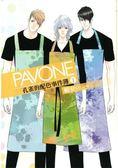 Pavone孔雀的配色事件簿 (首刷附錄版)01