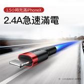 Baseus倍思 蘋果iPhone手機快充線2m 2.4A充電線 傳輸線 數據線 尼龍編織線 凱夫拉