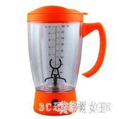 自動攪拌杯 少數派電動攪拌杯全自動咖啡杯奶昔杯子便攜式帶刻度LB8273【艾菲爾女王】