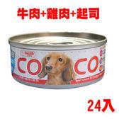 Co Co 聖萊西 機能狗罐 牛肉+雞肉+起司 80g X 24入