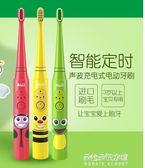 兒童電動牙刷充電式聲波智慧寶寶自動3-6-12歲超軟毛  朵拉朵衣櫥