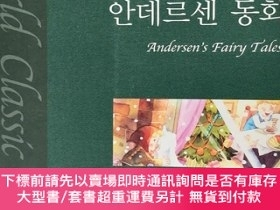二手書博民逛書店World罕見Classic Story:안데르센 동화(Andersen s Fairy Tales)韓文原版-