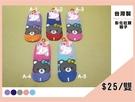 【YT店】蝴蝶結小熊圖案襪子/短襪/止滑襪/直版襪/童襪【台灣製MIT】(3~6歲)