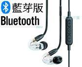 平廣 台灣公司貨保2年 SHURE SE215 CL BT1 A 透明色 藍芽耳機 WIRELESS 藍芽版