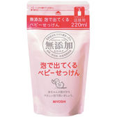 [霜兔小舖]日本 MIYOSHI 無添加嬰幼兒泡沫沐浴乳 補充包 220mL