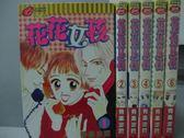 【書寶二手書T8/漫畫書_MPX】花花女孩_1~6集合售_秀樂沙鷺