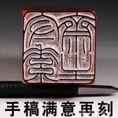 印章手工篆刻印章書法書畫藏書章姓名印訂製作成品閑章工筆硬筆壽 『獨家』流行館YJT