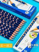 鉛筆洞洞鉛筆HB兒童小學生用2B三角形2比三棱2h初學者學齡前