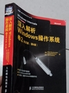 二手書 八成新 深入解析Windows操作系統.卷2(英文版·第6版)9787115304506
