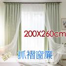 窗簾窗紗素絹白紗 免費指定寬/高尺寸 透...