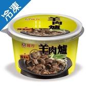 雅方隨意杯-羊肉爐350g【愛買冷凍】
