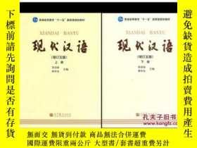 二手書博民逛書店現代漢語(增訂五版)上下冊罕見黃伯榮,廖序東 共兩2本18754