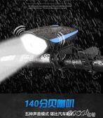車燈   山地自行車燈帶電喇叭鈴鐺USB充電強光手電筒車前燈騎行裝備配件 新品