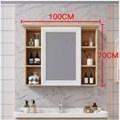 浴室鏡櫃掛牆式衛生間梳妝鏡子收納一體帶置物架鏡箱100公分 小宅君