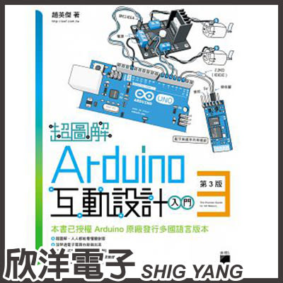 超圖解Arduino 互動設計入門(第三版)附DVD/超圖解、沒學過電子電路也能做出來 F6799