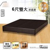 IHouse 經濟型床座/床底/床架-雙大6尺