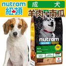 此商品48小時內快速出貨》(送購物金200元)Nutram加拿大紐頓》S9羊肉+南瓜成犬犬糧-11.4kg(限宅配)