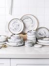 餐具套餐 北歐輕奢風金邊陶瓷餐具套裝碗盤餐碗盤子碗筷碗碟套裝家用【全館免運】