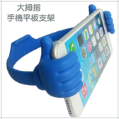 【桌架】大拇指 創意支架 懶人支架 iPhone/三星/HTC/Sony/ASUS 通用手機支架/平板展示架/放置支撐架
