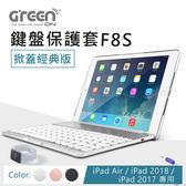GREENON 鍵盤保護套F8S 掀蓋經典版 iPad Air 專用 硬殼保護套 超薄鍵盤 藍牙鍵盤-時尚銀