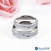 情侶對戒 ATeenPOP 情侶戒指 白鋼戒指 甜蜜細語 單個價格 情人節禮物