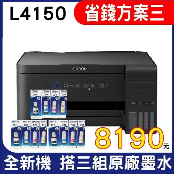 【送原廠墨水一組 限時促銷↘5990元】EPSON L4150 Wi-Fi三合一連續供墨複合機
